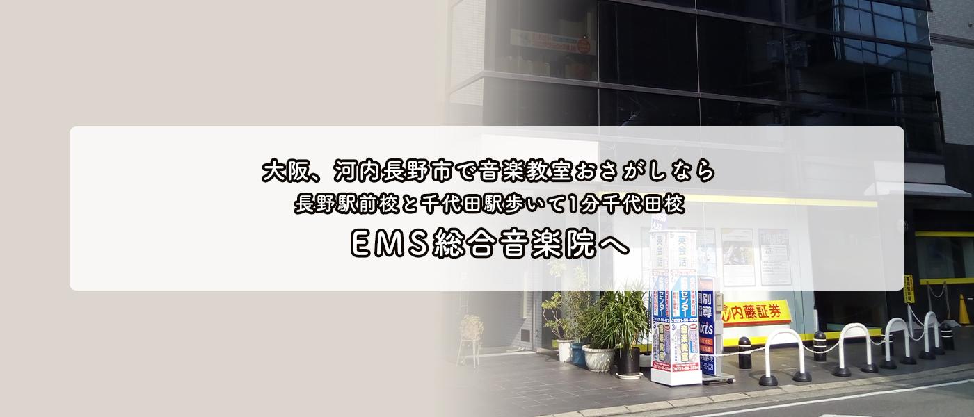 大阪、河内長野市で音楽教室おさがしならEMS総合音楽院へ